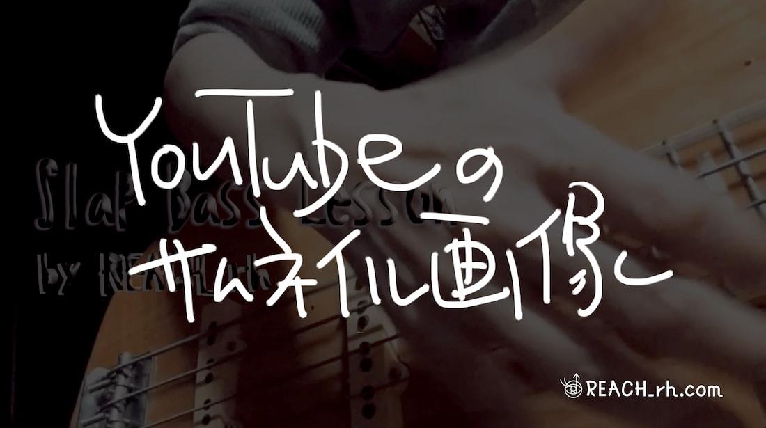 YouTubeサムネイル画像設定