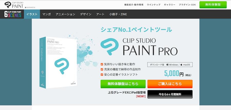 clip studio paint pro DL版