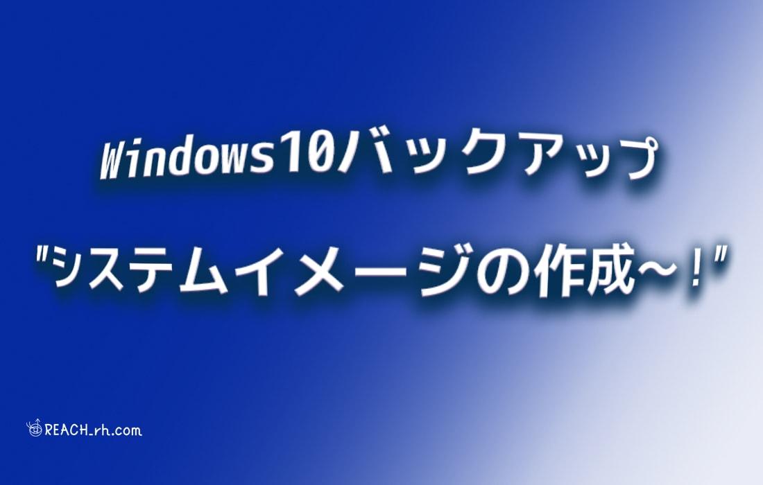 Win10 システムイメージの作成