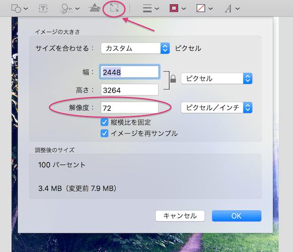 Mac画像ビューで解像度確認