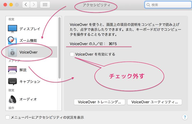 Mac アクセシビリティ>VoiceOver