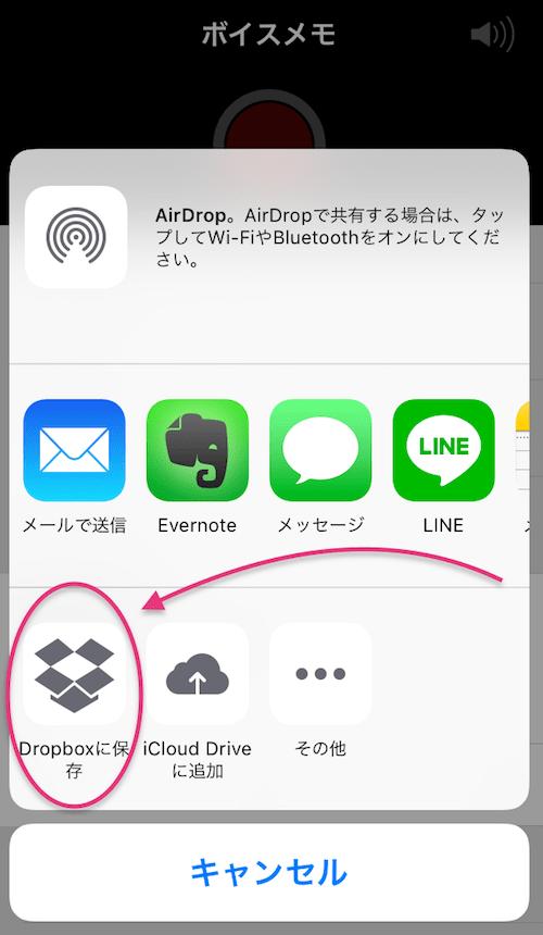 Dropboxのマークを選択