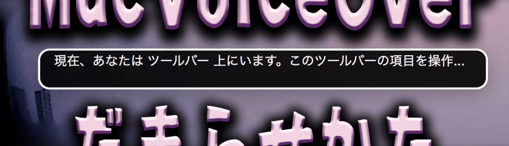 Mac ViceOver 黙らせ方
