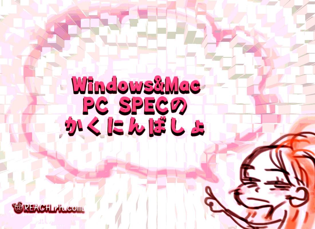 PCスペックチェック