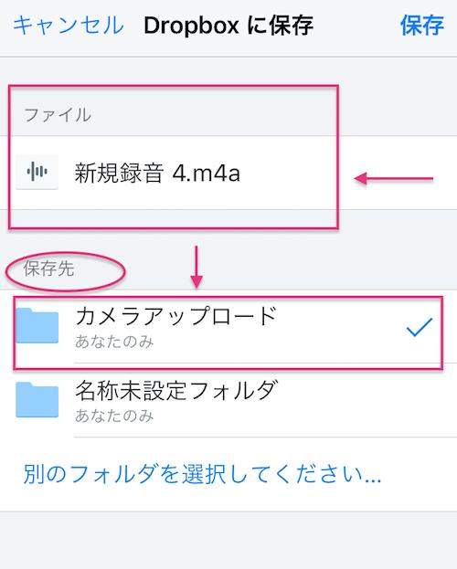 Dropboxの保存先フォルダ選択