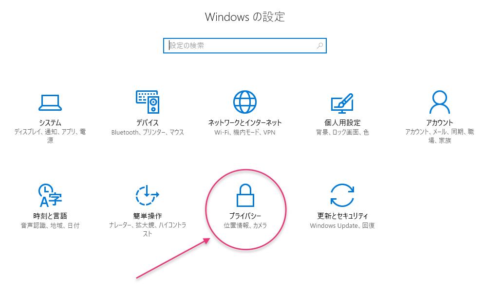 Windows10プライバシー設定