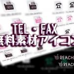 TEL FAX フリー素材アイコンアップ