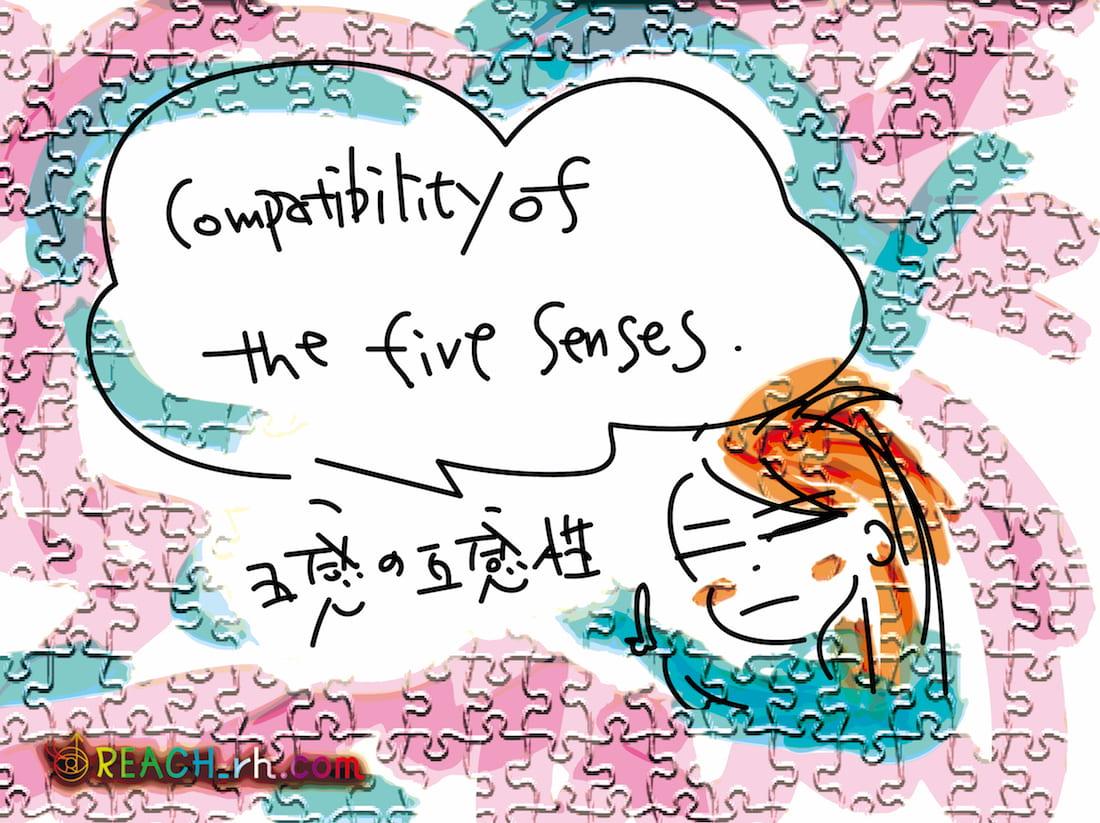 五感の互換性