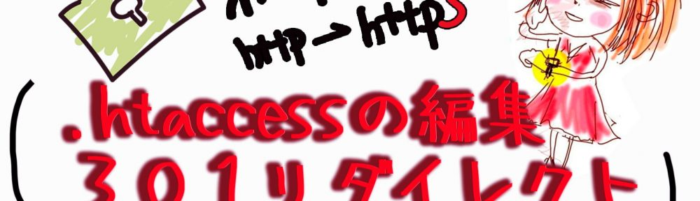 SSL化_.htaccess編集_