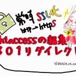 .htaccessを編集する〜エックスサーバーSSL化に向けての301リダイレクト設定〜