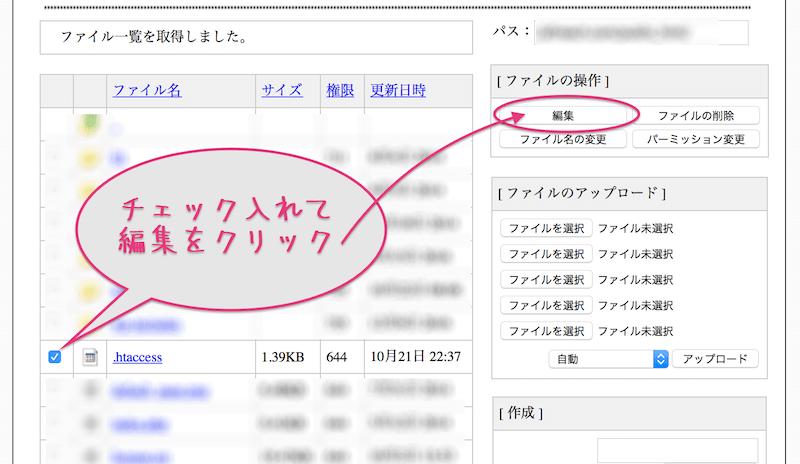 htaccessファイルマネから編集