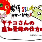 SSL化_サチコ追加登録