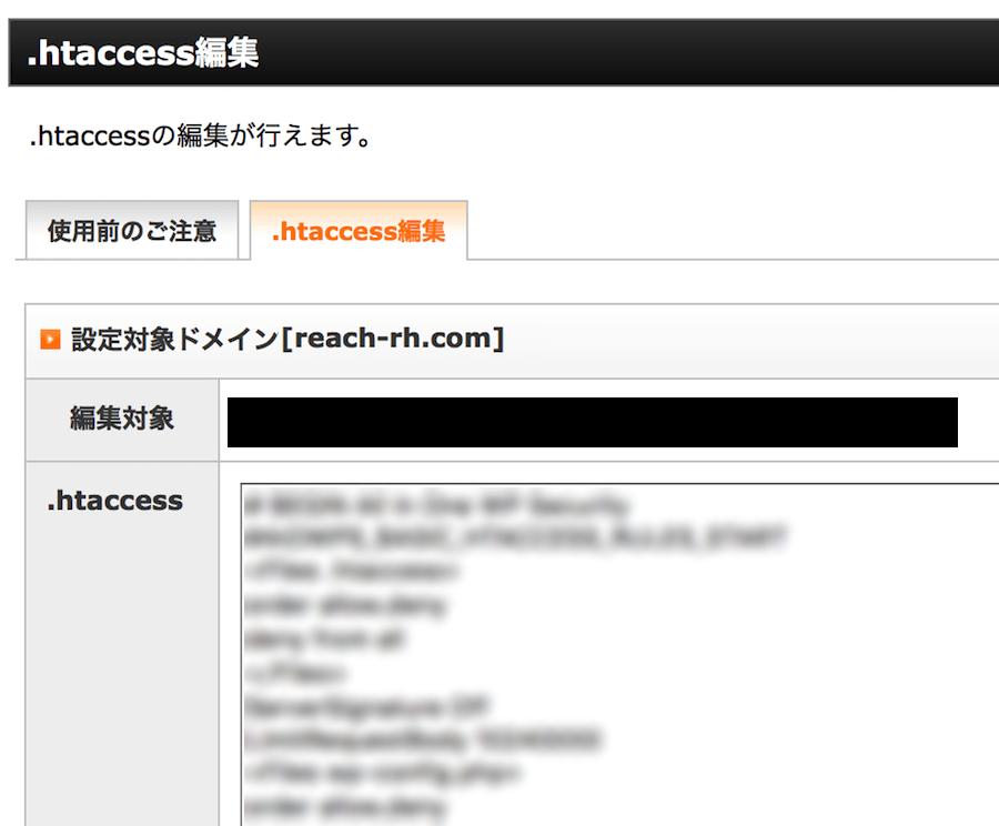 htaccess編集画面w