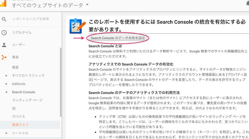 02_search console データ共有設定