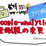 Googleアナリィティクス登録URLの変更 の巻