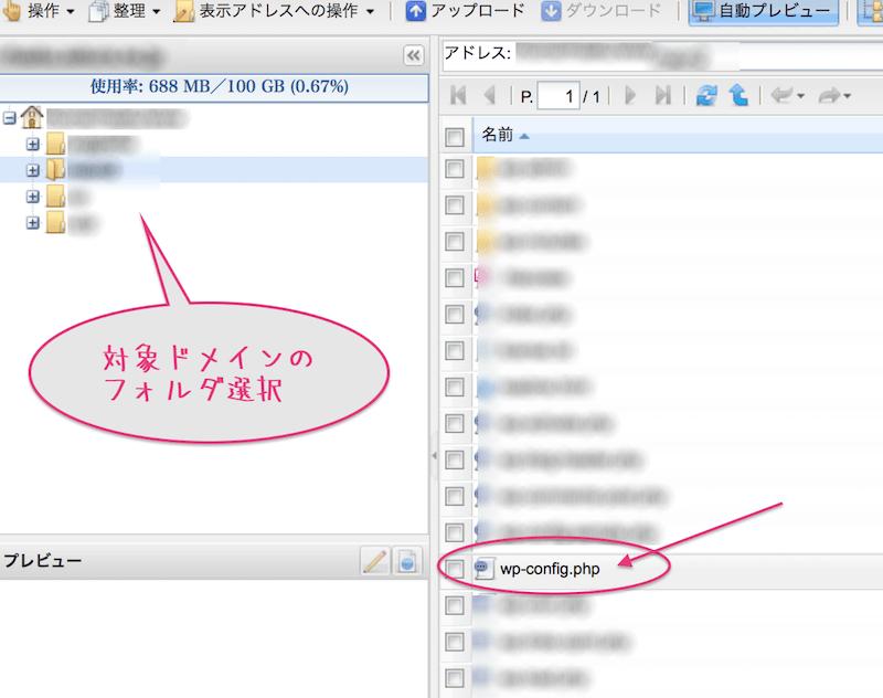 01_さくらファイルマネ
