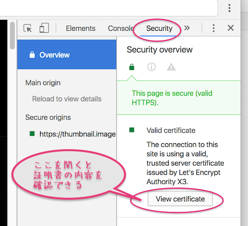 Chrome-Console>Security