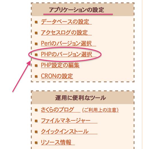01_phpバージョンの確認