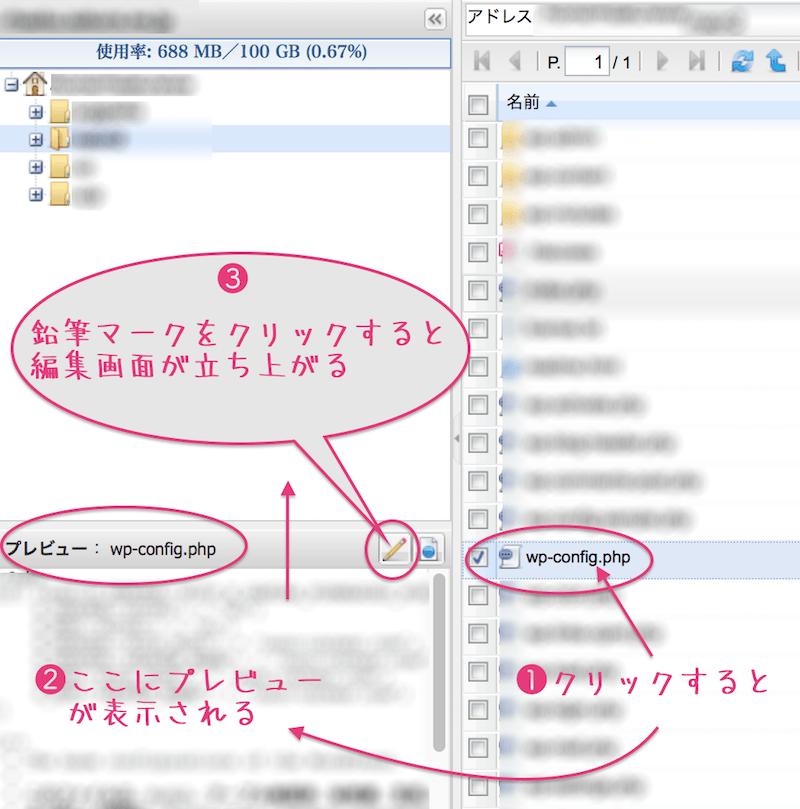 02_さくらconfig php