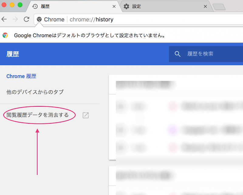 02_Chrome履歴削除
