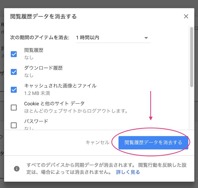 03_Chrome履歴削除