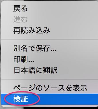 Chrome-右クリック