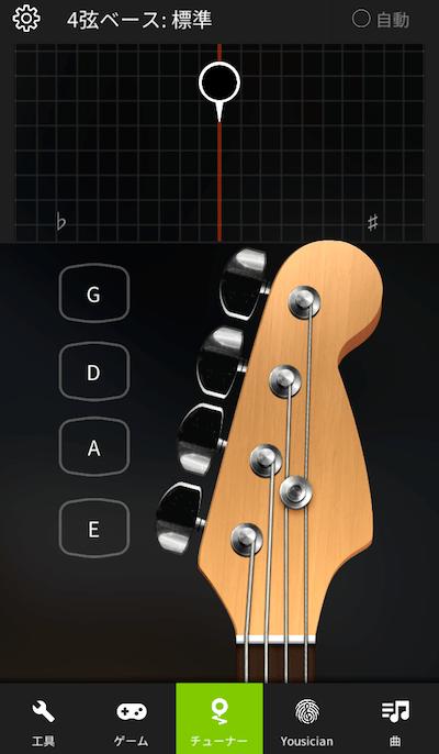 GuitarTuna3