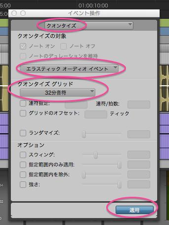 04_クオンタイズ設定