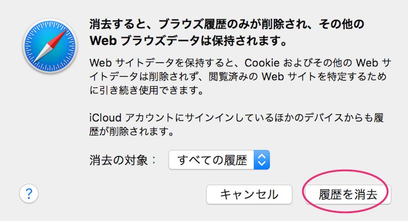 02_Safari履歴削除