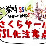 さくらサーバSSL化の注意点(301リダイレクト設定,レイアウト崩れ対処)