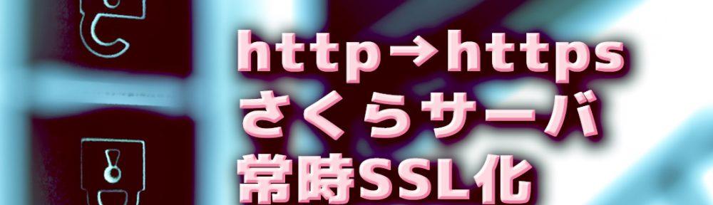さくら常時SSL化