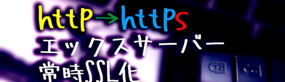 エックスサーバー常時SSL化