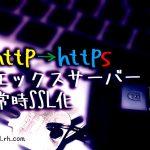 エックスサーバー&ワードプレスサイトの常時SSL化チェック項目のまとめ