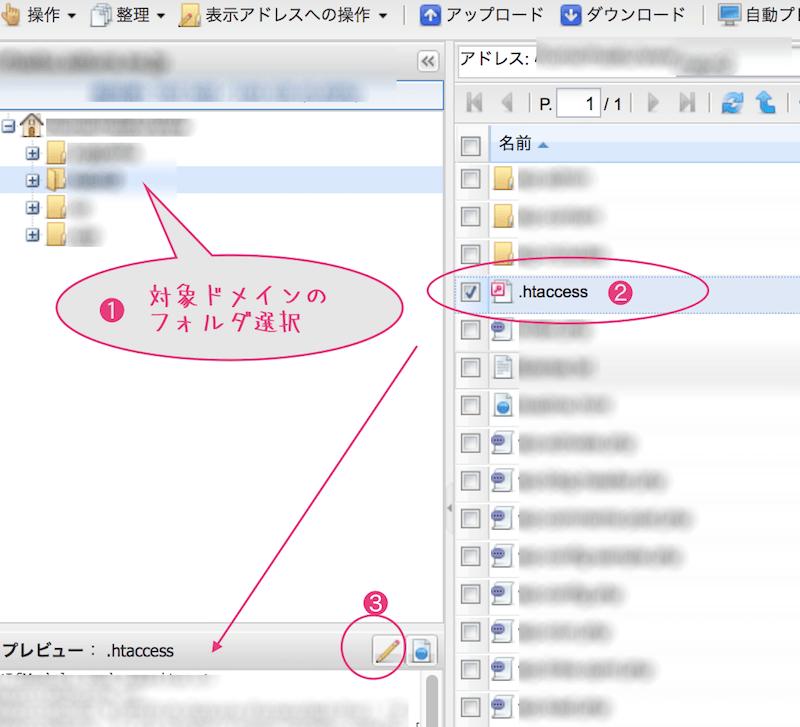 さくらファイルマネージャー