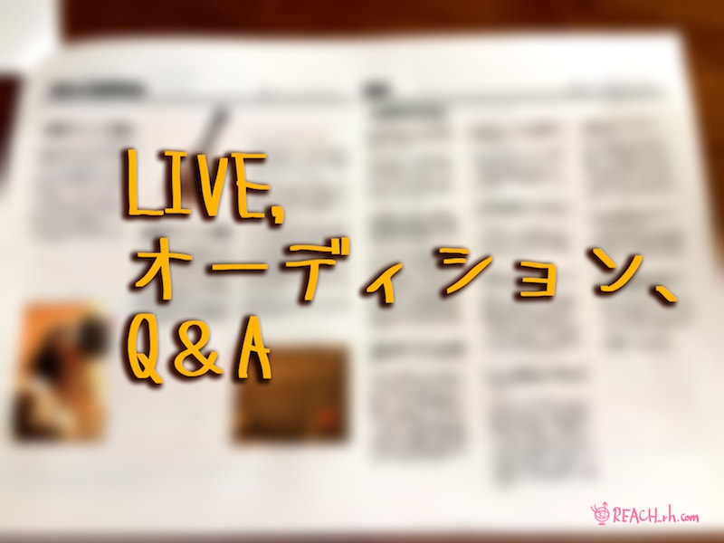 LIVE オーディション Q&A