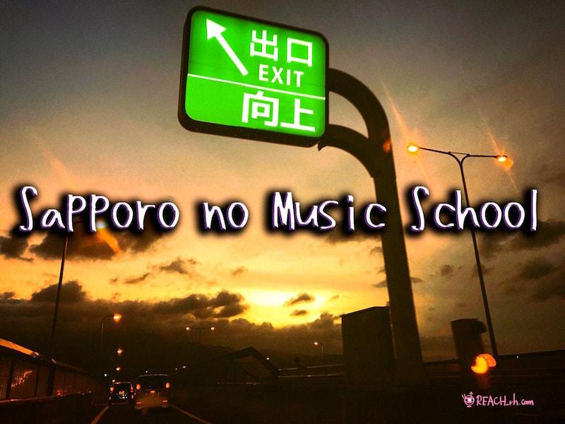 札幌のおすすめ音楽教室
