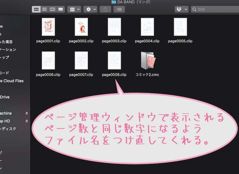 ページファイル名の整列
