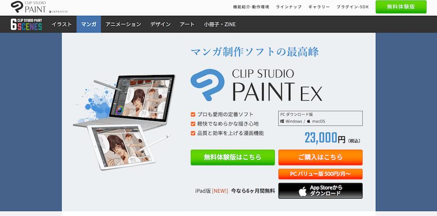 clip studio paint ex DL版