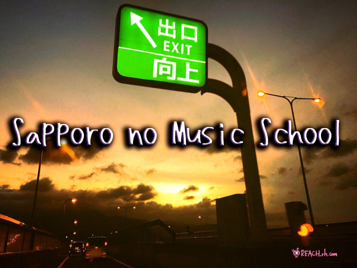 札幌の音楽教室