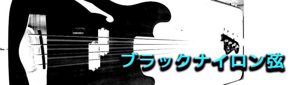 ブラックナイロン弦