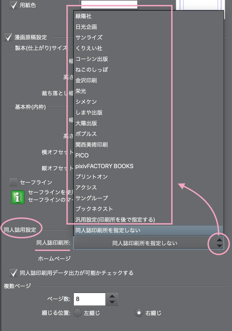 04_印刷所を選択設定