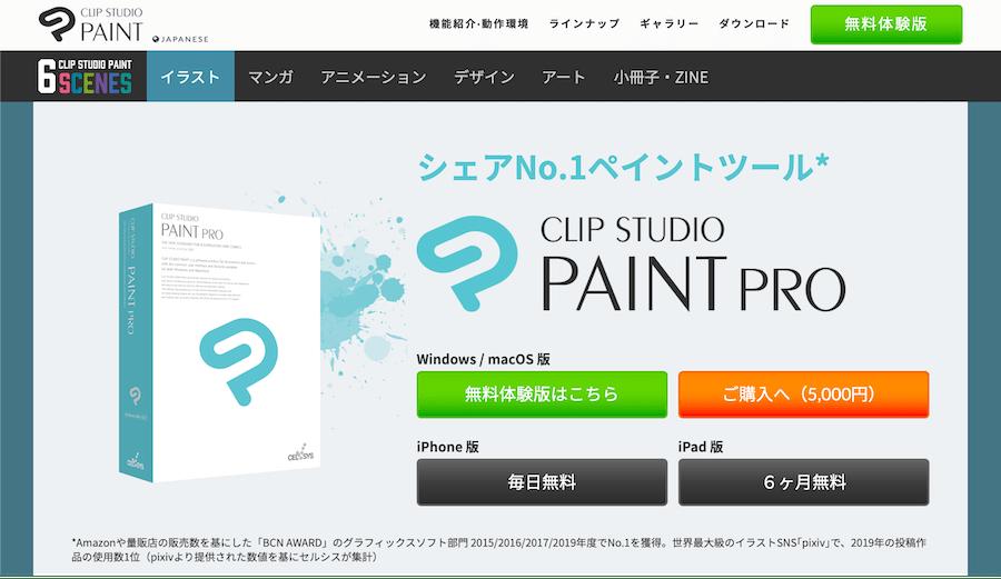 クリスタ PRO (CLIP STUDIO PAINT PRO)