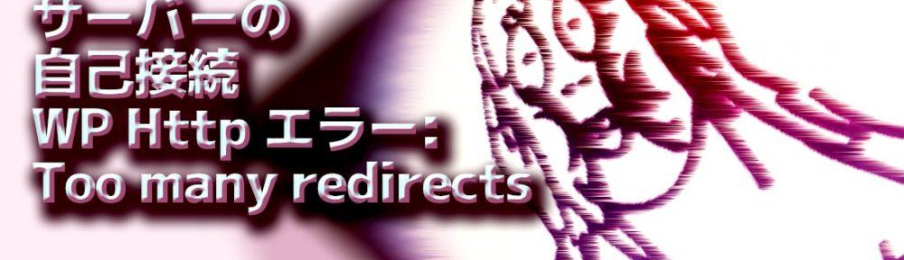 サーバーの自己接続 WP Http エラー- Too many redirects