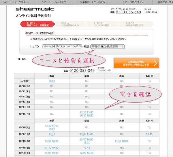 02_シアーミュージック予約申し込み日程確認票
