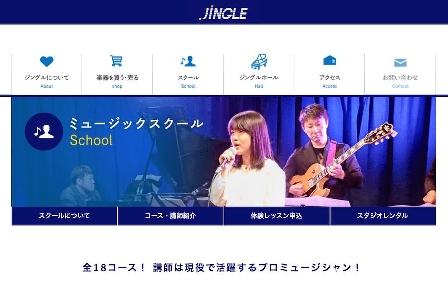 ジングルミュージックスクール