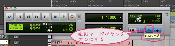 MIDIマージでオーバーダブ