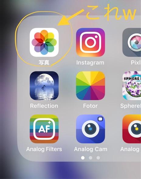 iPhoneデフォ写真アプリ