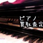 ピアノ買取査定してもらってみた!〜注意点とやり方について〜