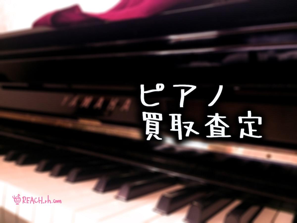 ピアノ買取査定してみた