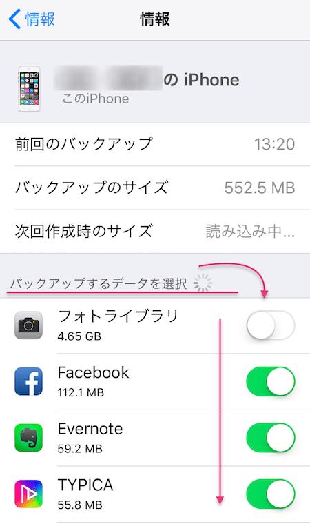 バックアップするAppを選択